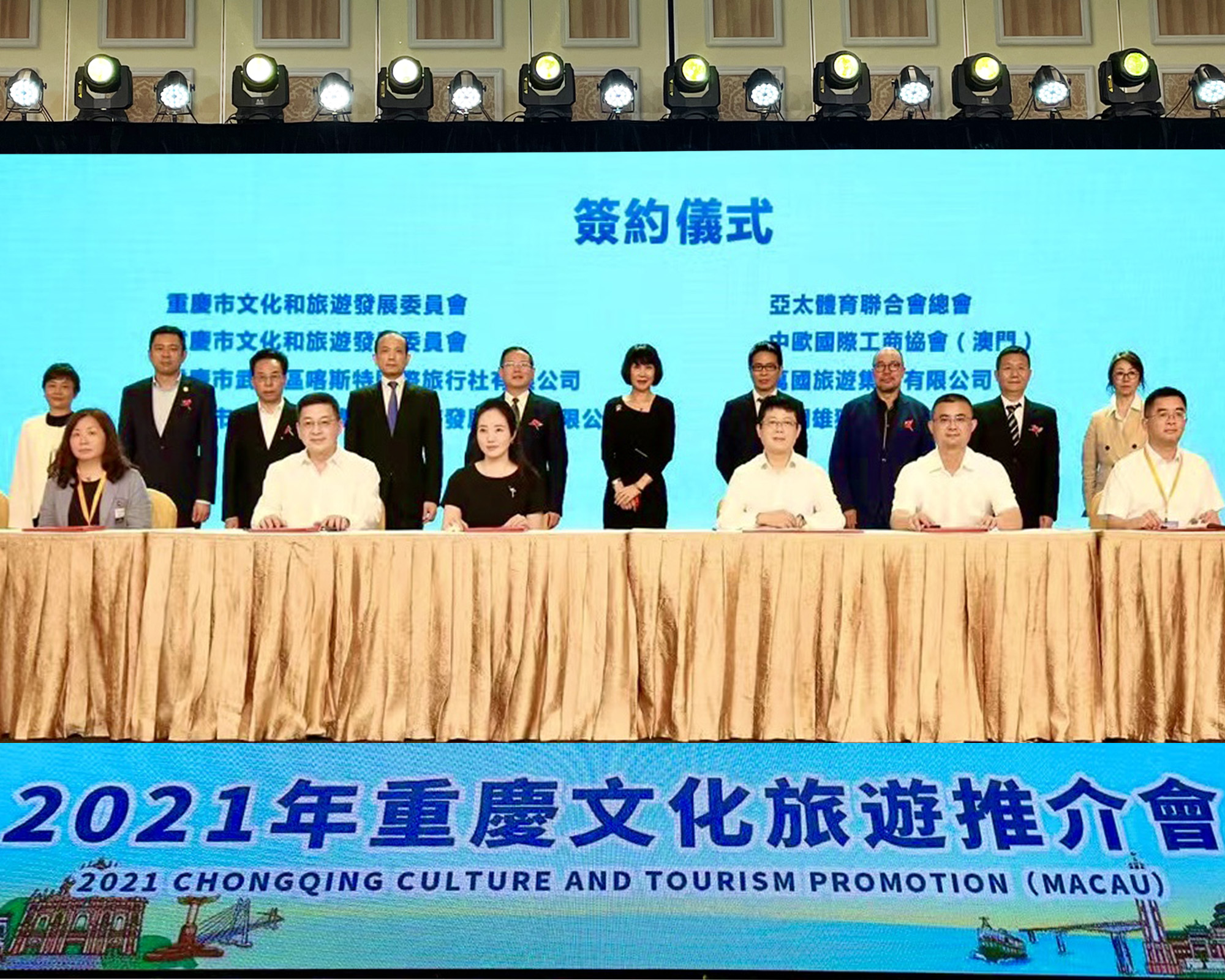 GAAPSF signed cooperative agreement with Chongqing Government